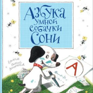 Книга Росмэн Азбука умной собачки Сони