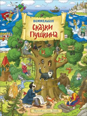 Развивающая книжка/раскраска Росмэн Сказки Пушкина. Виммельбух