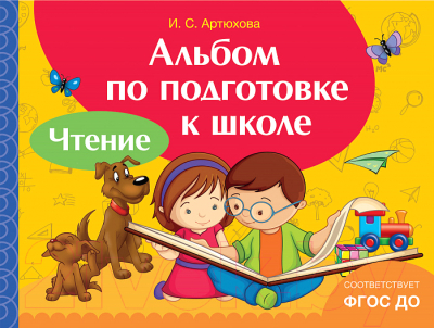 Учебное пособие Росмэн Альбом по подготовке к школе. Чтение