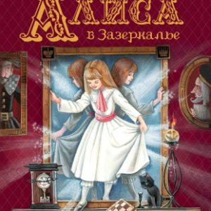 Книга Росмэн Алиса в Зазеркалье