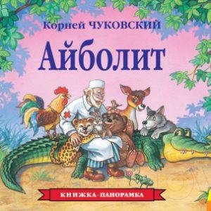 Книга Росмэн Айболит