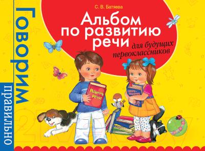 Учебное пособие Росмэн Альбом по развитию речи для будущих первоклассников