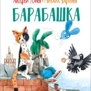 Книга Росмэн Барабашка