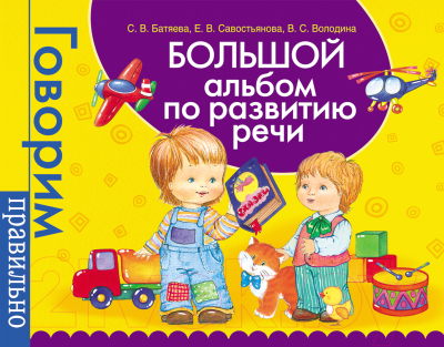 Учебное пособие Росмэн Большой альбом по развитию речи