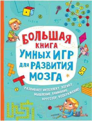 Учебное пособие Росмэн Большая книга умных игр для развития мозга