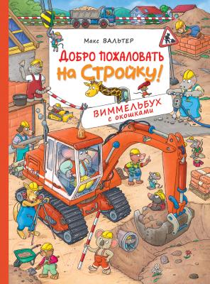 Развивающая книга Росмэн Добро пожаловать на стройку! Виммельбух с окошками