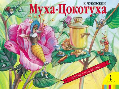Книжка-панорамка Росмэн Муха-Цокотуха