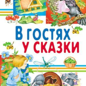 Книга Русич В гостях у сказки
