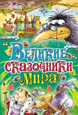 Книга Русич Великие сказочники мира