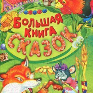 Книга Русич Большая книга сказок