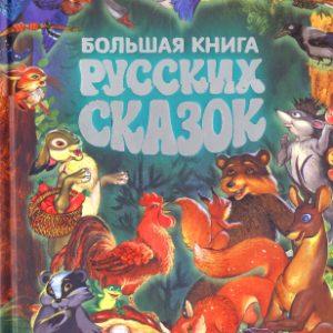 Книга Русич Большая книга русских сказок