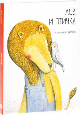 Книга Издательство Самокат Лев и птичка