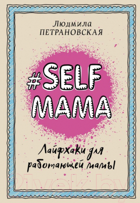 Книга АСТ #Selfmama. Лайфхаки для работающей мамы