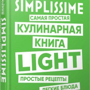 Книга Попурри SIMPLISSIME. Самая простая кулинарная книга LIGHT