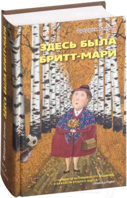 Книга Sindbad Здесь была Бритт-Мари
