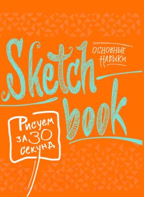 Скетчбук Эксмо SketchBook. Рисуем за 30 секунд. Основные навыки