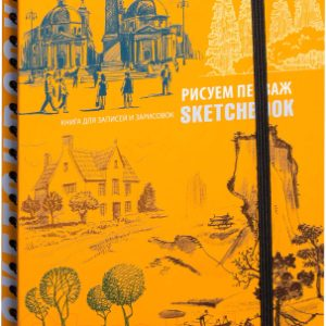 Скетчбук Эксмо SketchBook. Пейзаж