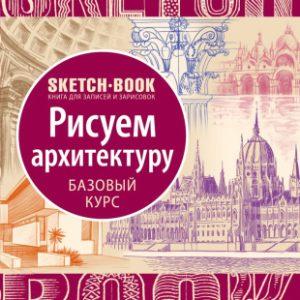 Скетчбук Эксмо SketchBook. Рисуем архитектуру. Базовый курс