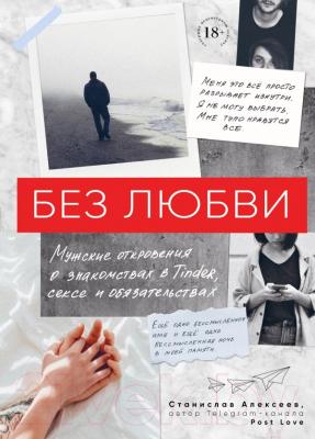 Книга Эксмо Без любви Мужские откровения о знакомствах в Tinder