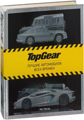 Книга Харвест TopGear. Лучшие автомобили всех времен